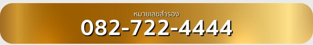 โทร 082-722-4444 เบอร์โทรสำรอง