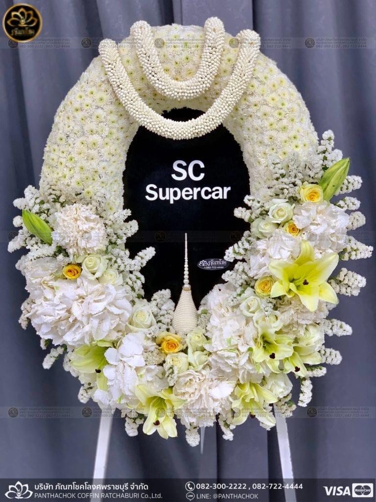 พวงหรีดกระดาน SC Supercar 26/05/2562 2