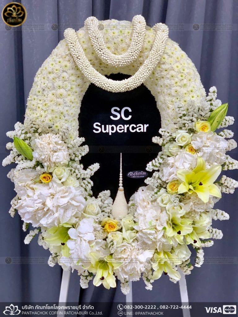 พวงหรีดกระดาน SC Supercar 26/05/2562 1