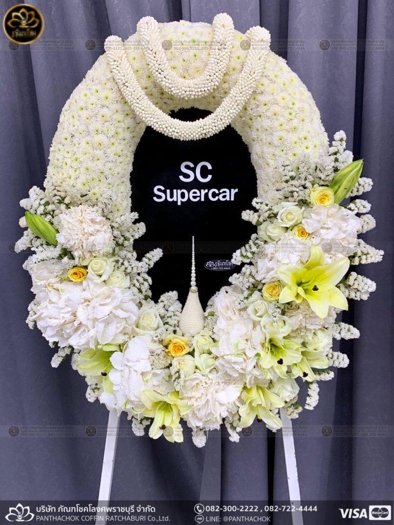 พวงหรีดกระดาน SC Supercar 26/05/2562 4