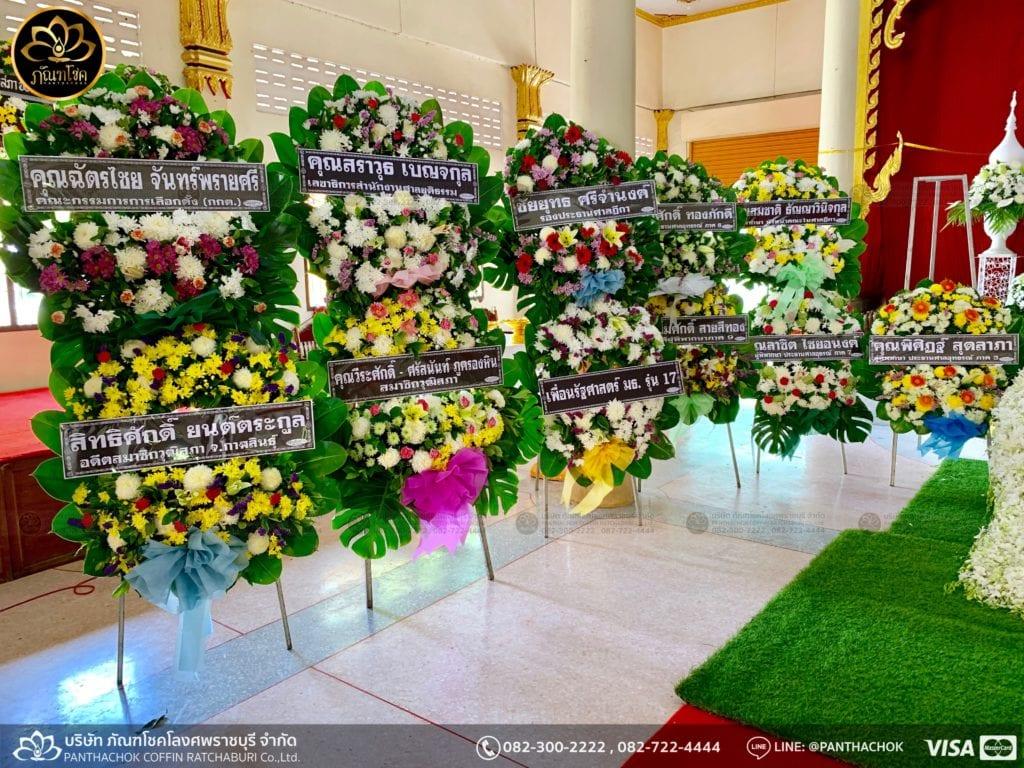 ผลงานจัดดอกไม้ งานศพญาตผู้ใหญ่ครอบครัวโรจนพานิช 2