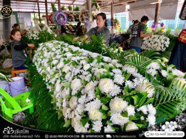 จัดเตรียมดอกไม้งานศพ