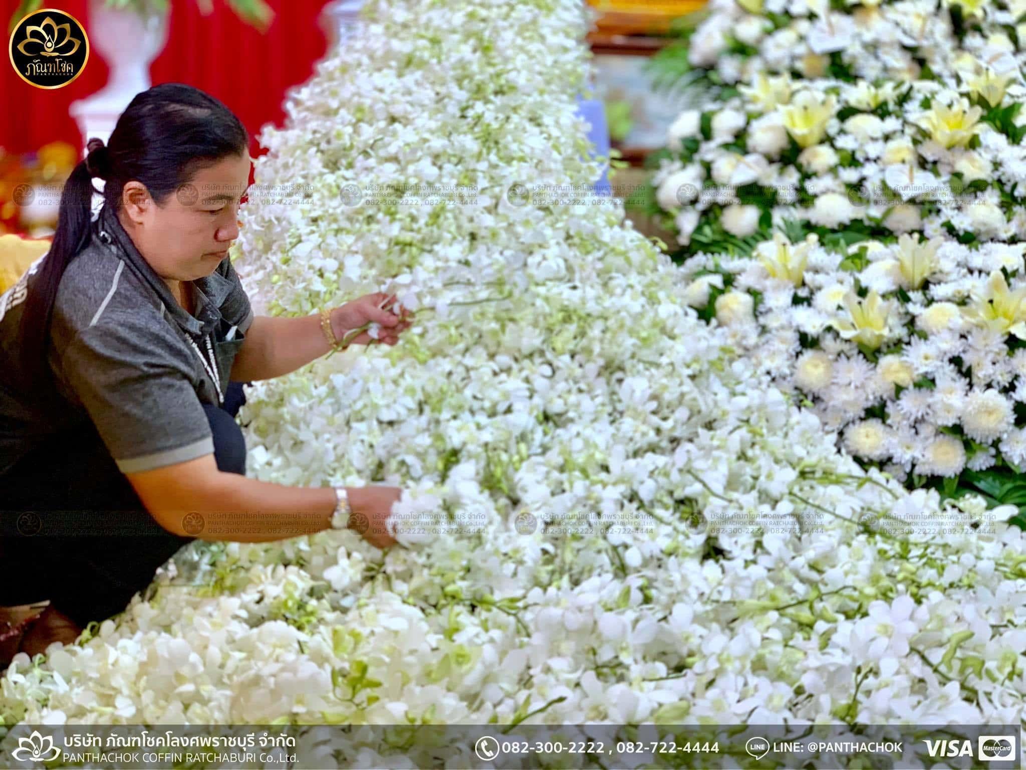 ดอกไม้หน้าหีบราชบุรี ดอกไม้งานศพ ติดต่อได้24ชม.