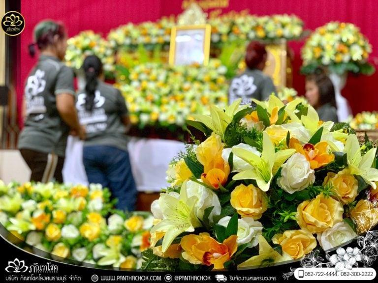 ดอกไม้ประดับหน้าศพ ดอกไม้ประดิษฐ์ ดอกไม้ราชบุรี