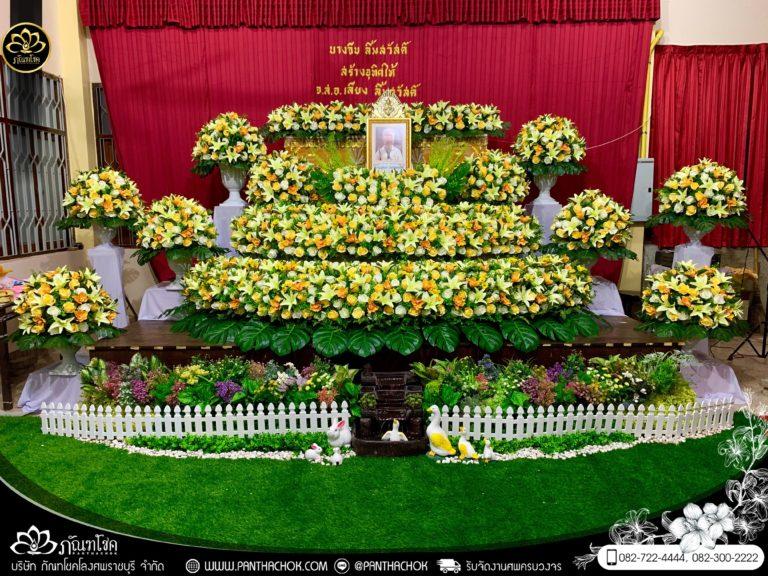 สวนดอกไม้แห้งประดับหน้าหีบ สีเหลืองขาว