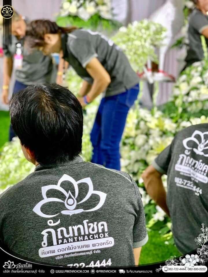 ภาพบรรยากาศระหว่างการจัดดอกไม้หน้าศพ - บ้านนายกเทศมนตรี อ.ปากท่อ 4