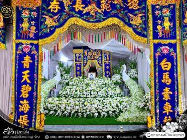 ดอกไม้หน้าหีบศพแบบจีน (จัดงานที่บ้าน) อ.ปากท่อ จ.ราชบุรี 1