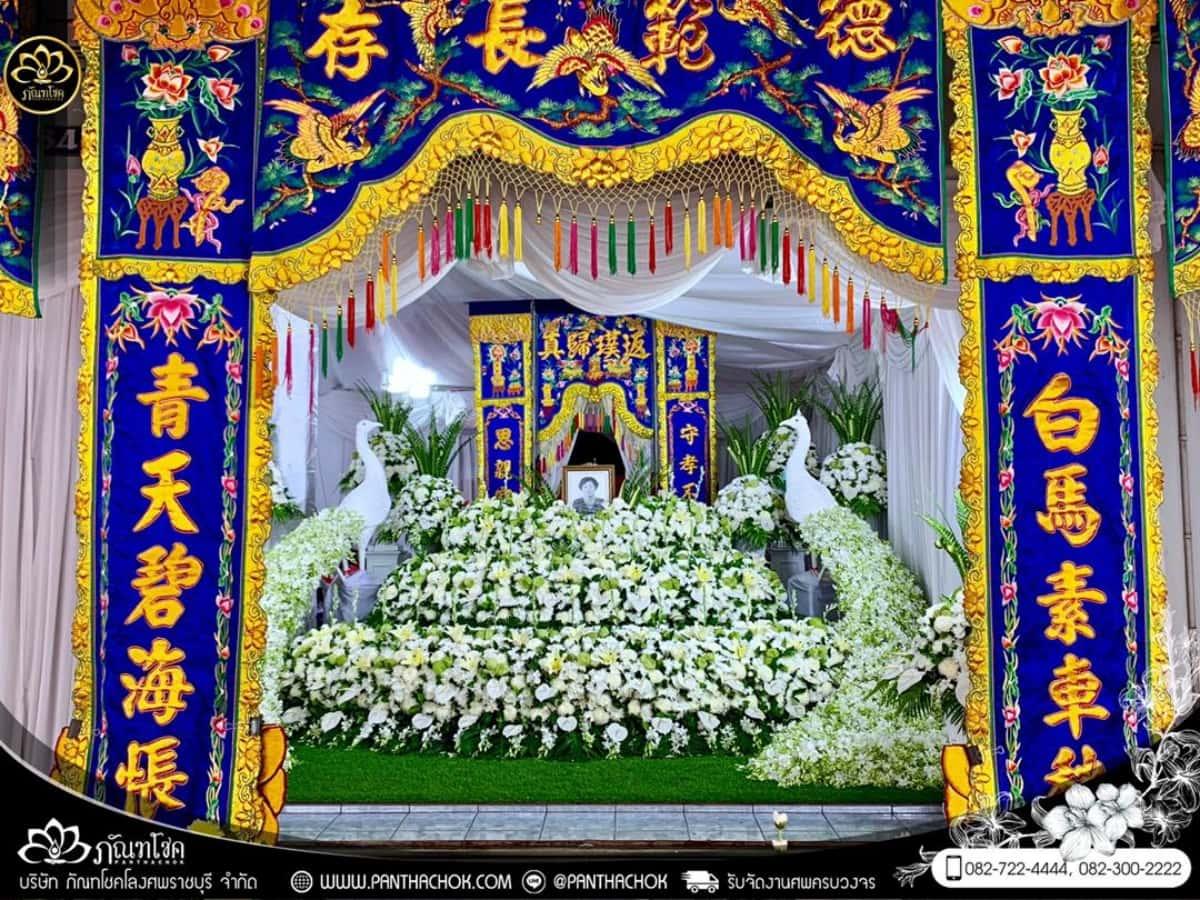ดอกไม้หน้าหีบศพแบบจีน (จัดงานที่บ้าน) อ.ปากท่อ จ.ราชบุรี 7