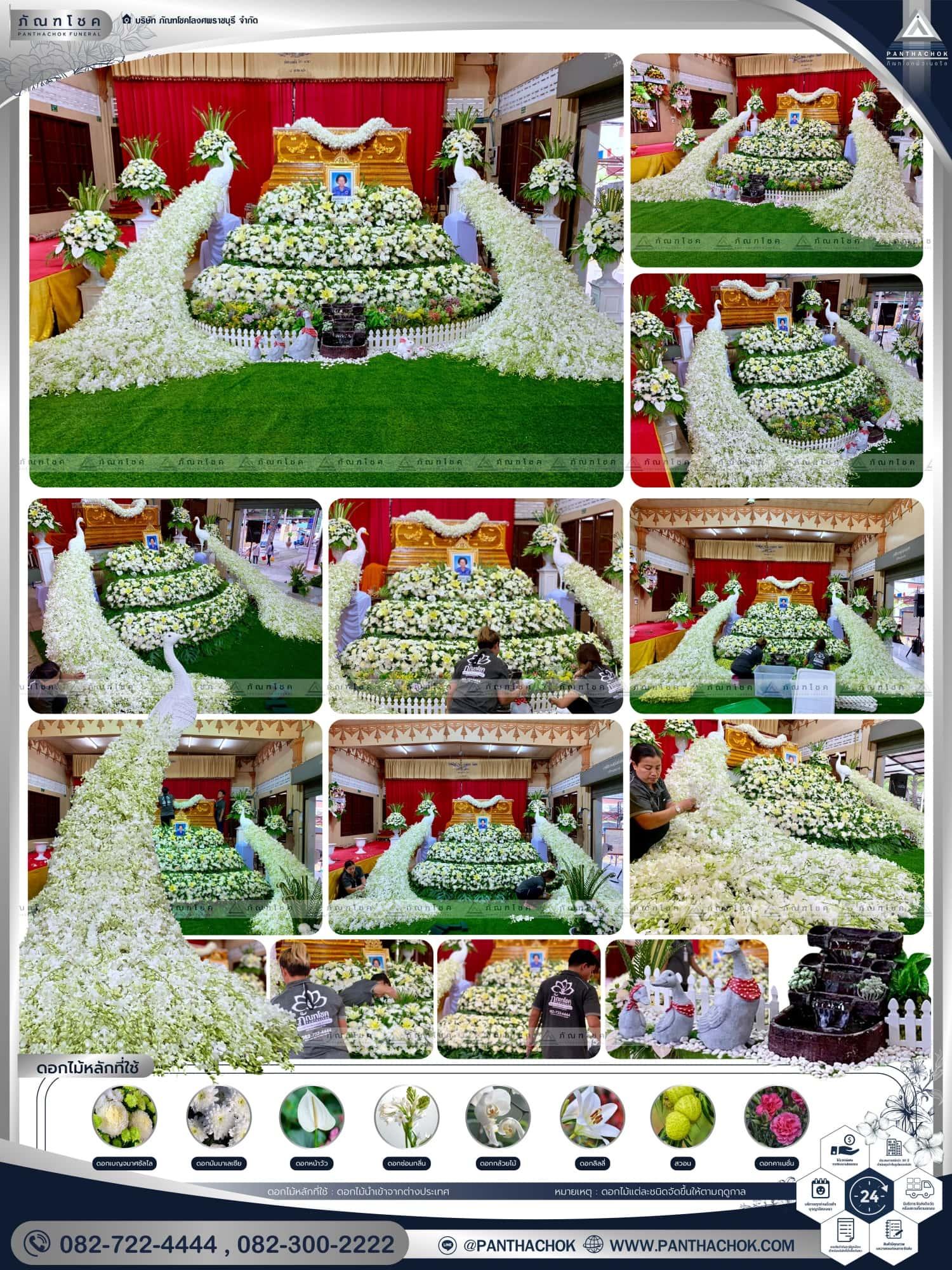 ดอกไม้หน้าศพ-ชุด-p1-10 31