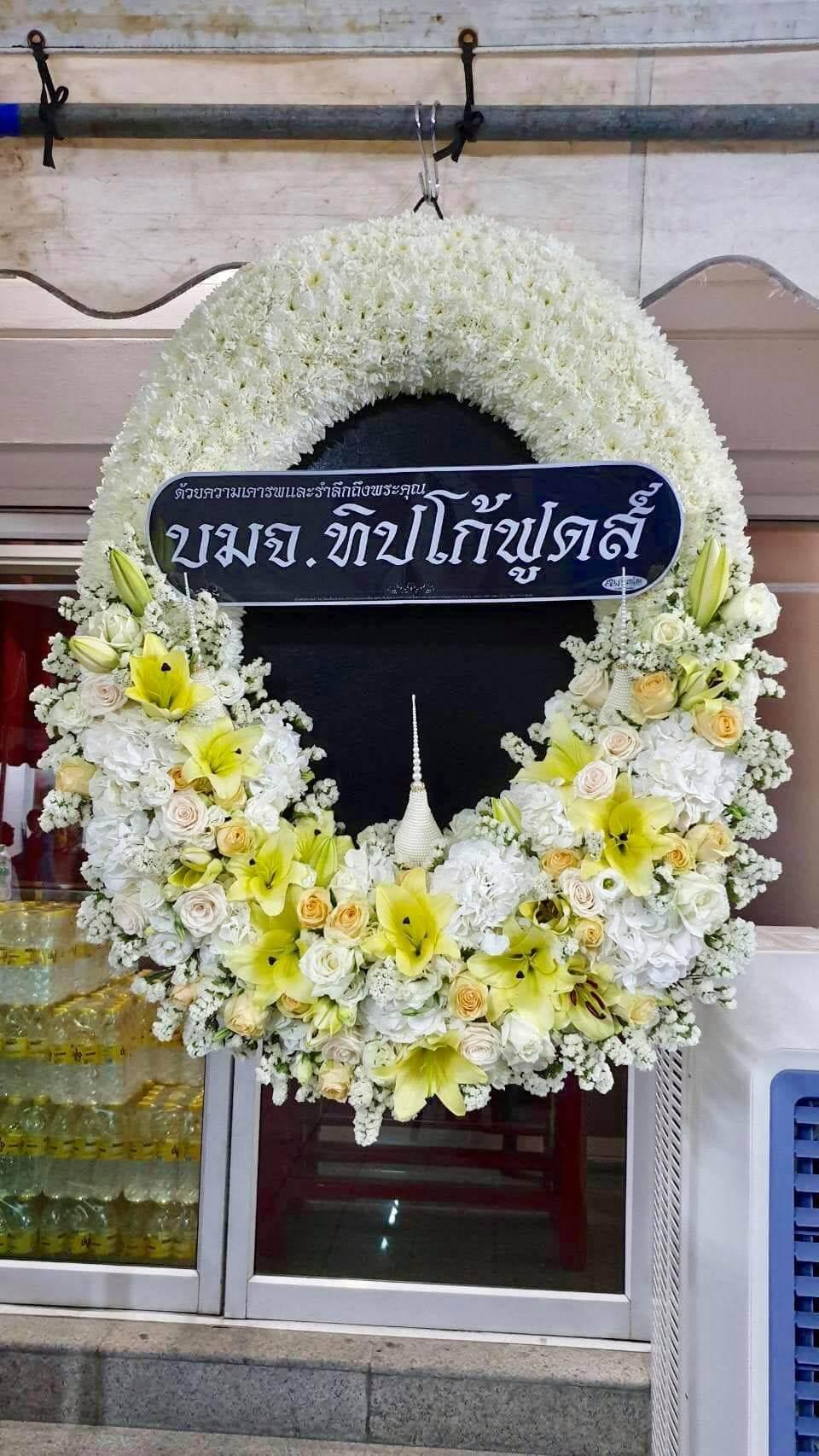 พวงหรีดงานวัดเทพศิรินทราวาส ราชวรวิหาร - Wat Debsirindrawas Ratchaworawiharn