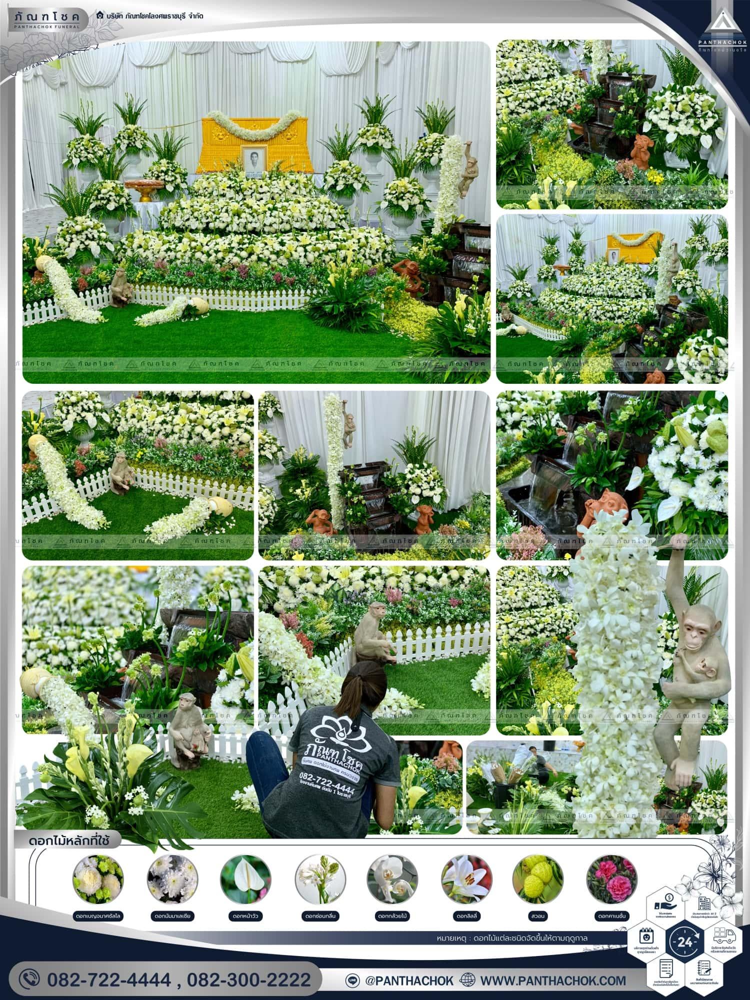 ดอกไม้หน้าศพ-ชุด-p1-9 41