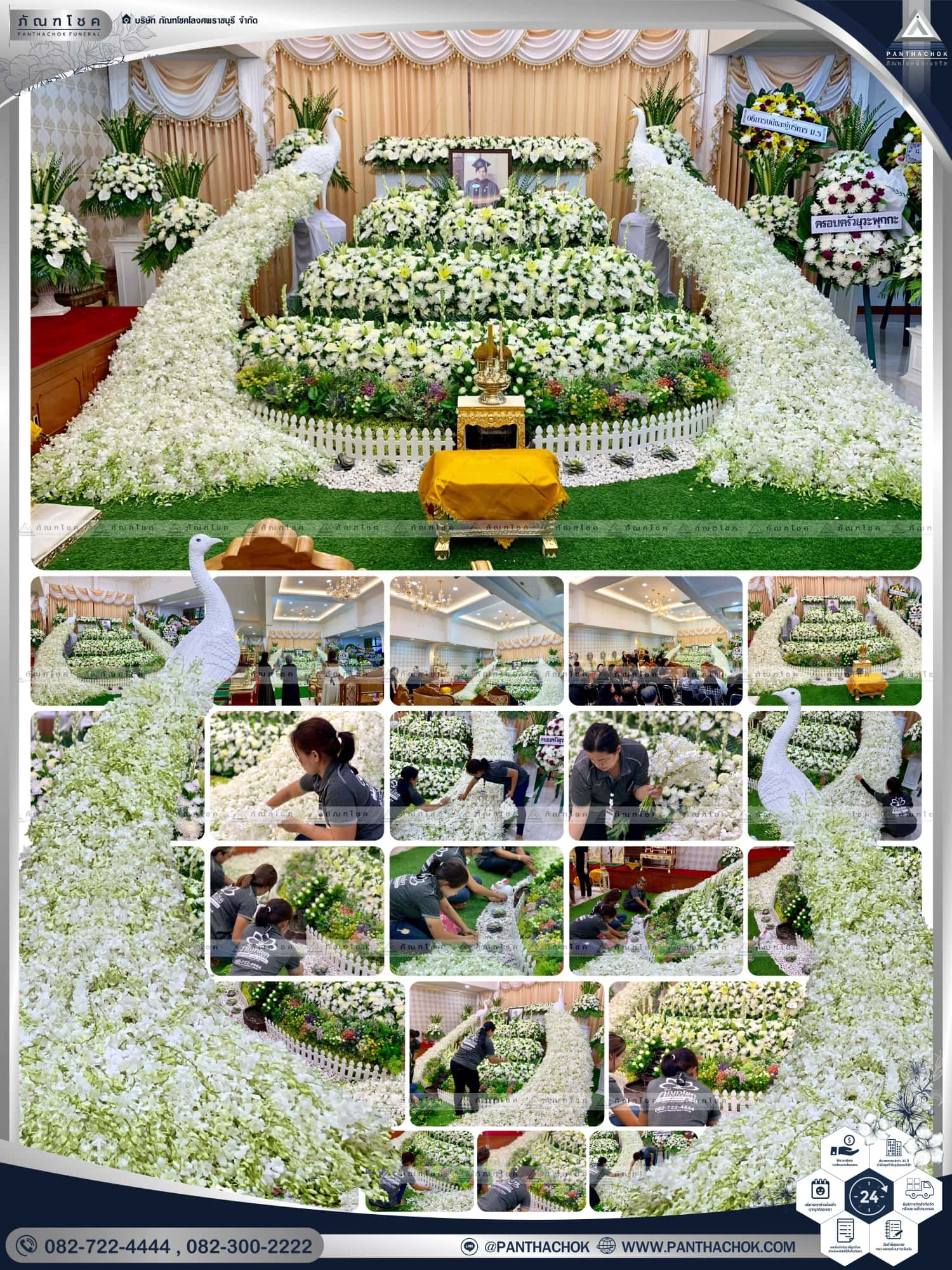 ดอกไม้หน้าศพ ชุด P1-4 57