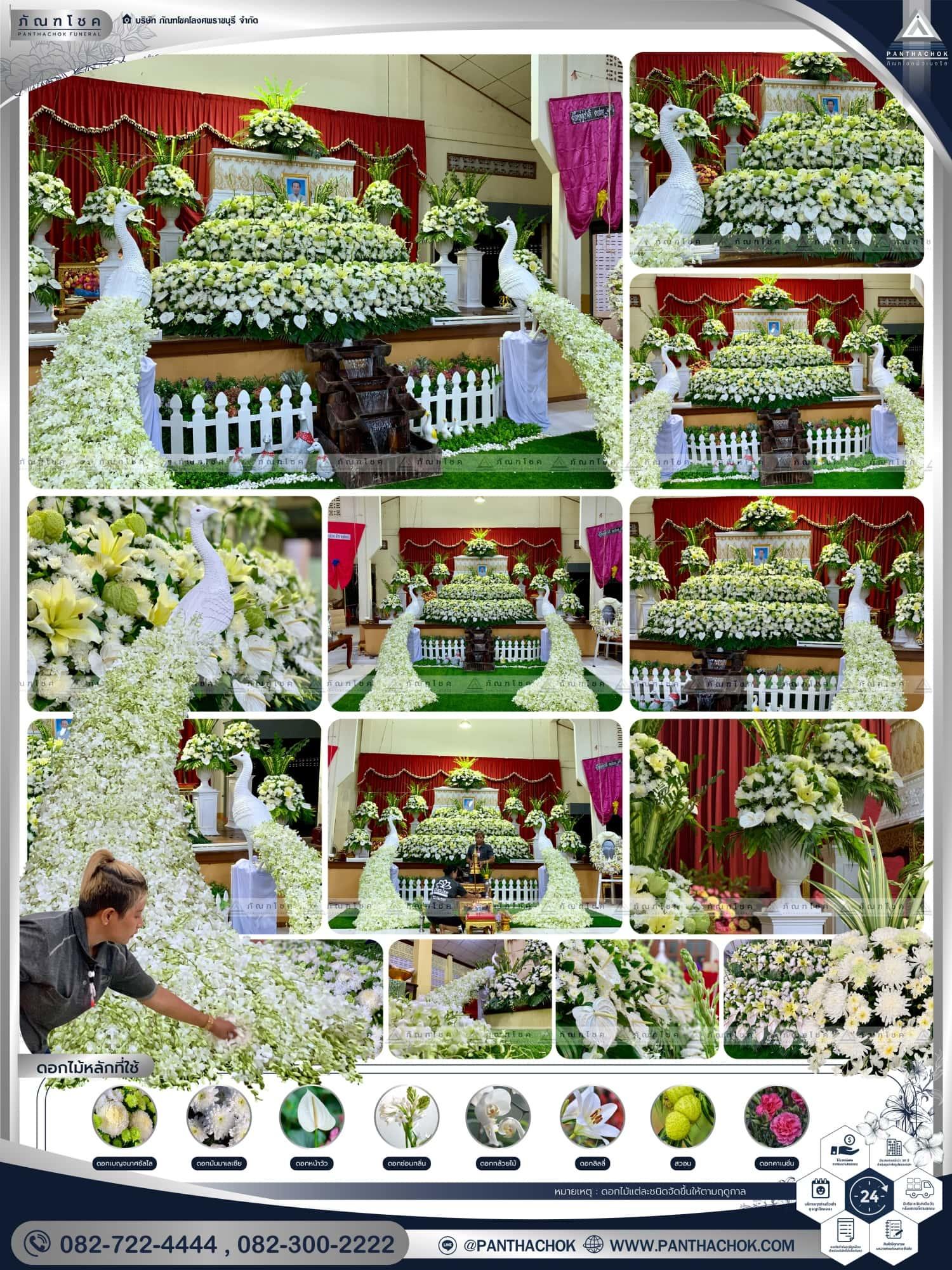 ดอกไม้หน้าศพ ชุด P1-5 27