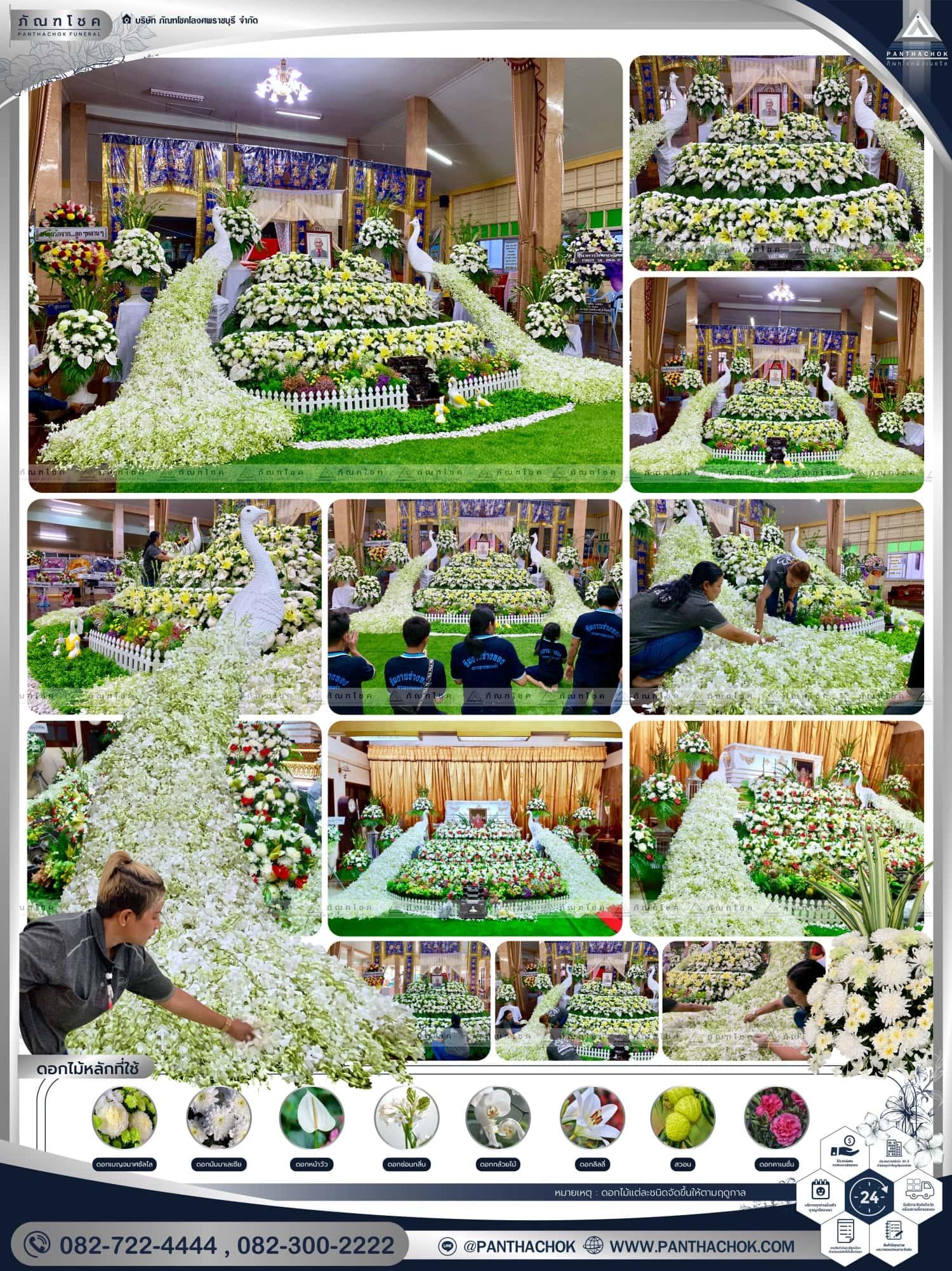 ดอกไม้หน้าศพ-ชุด-p1-8 49