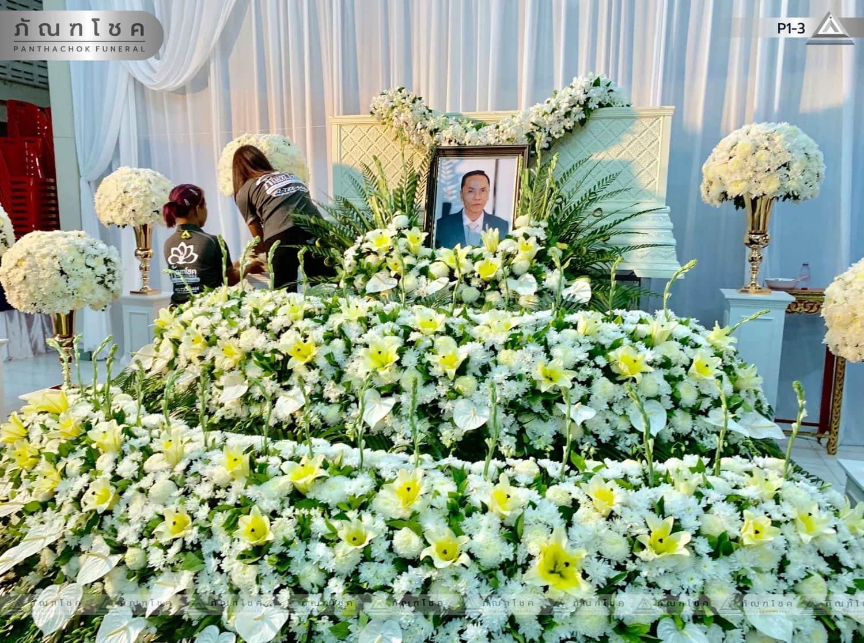 ดอกไม้หน้าศพ ชุด P1-3 41