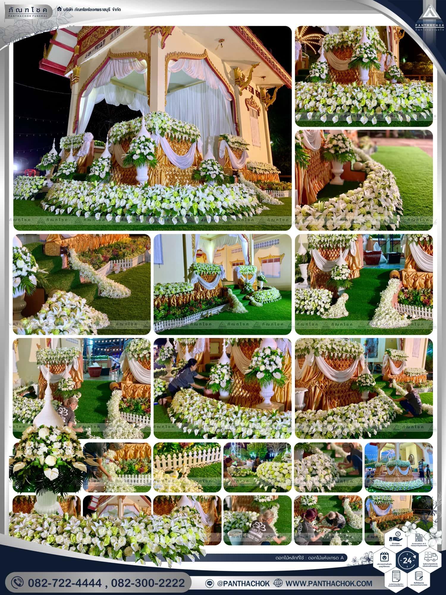 ดอกไม้ประดับเมรุ ชุด P0-6 202