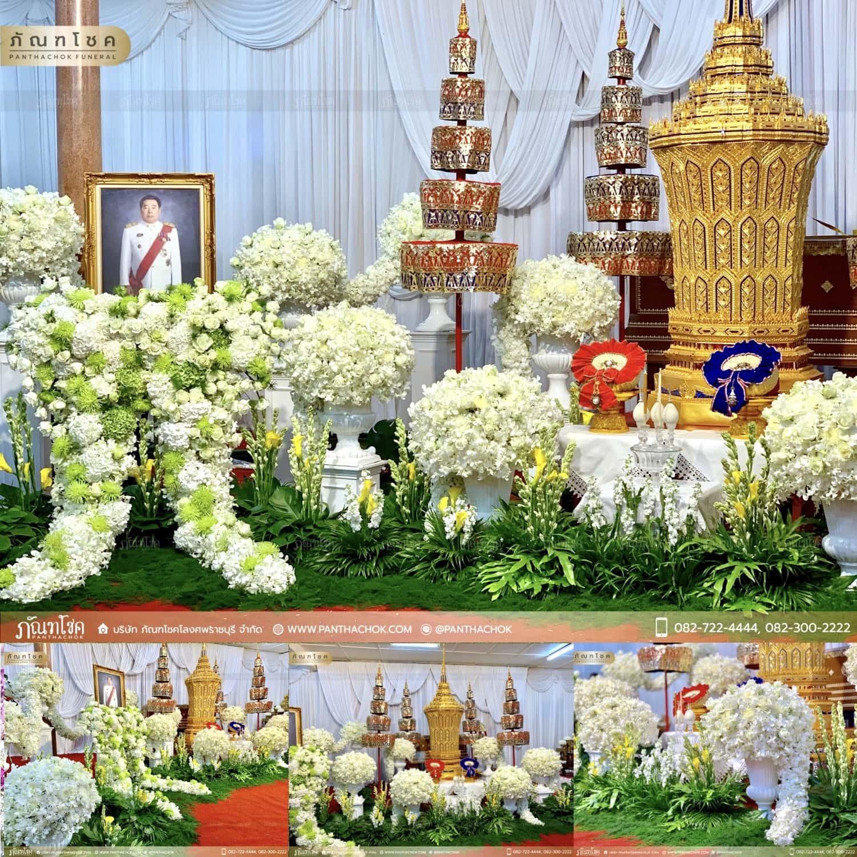 จัดดอกไม้ในงานพระราชทานเพลิงศพอดีตผู้ว่าราชการจังหวัด