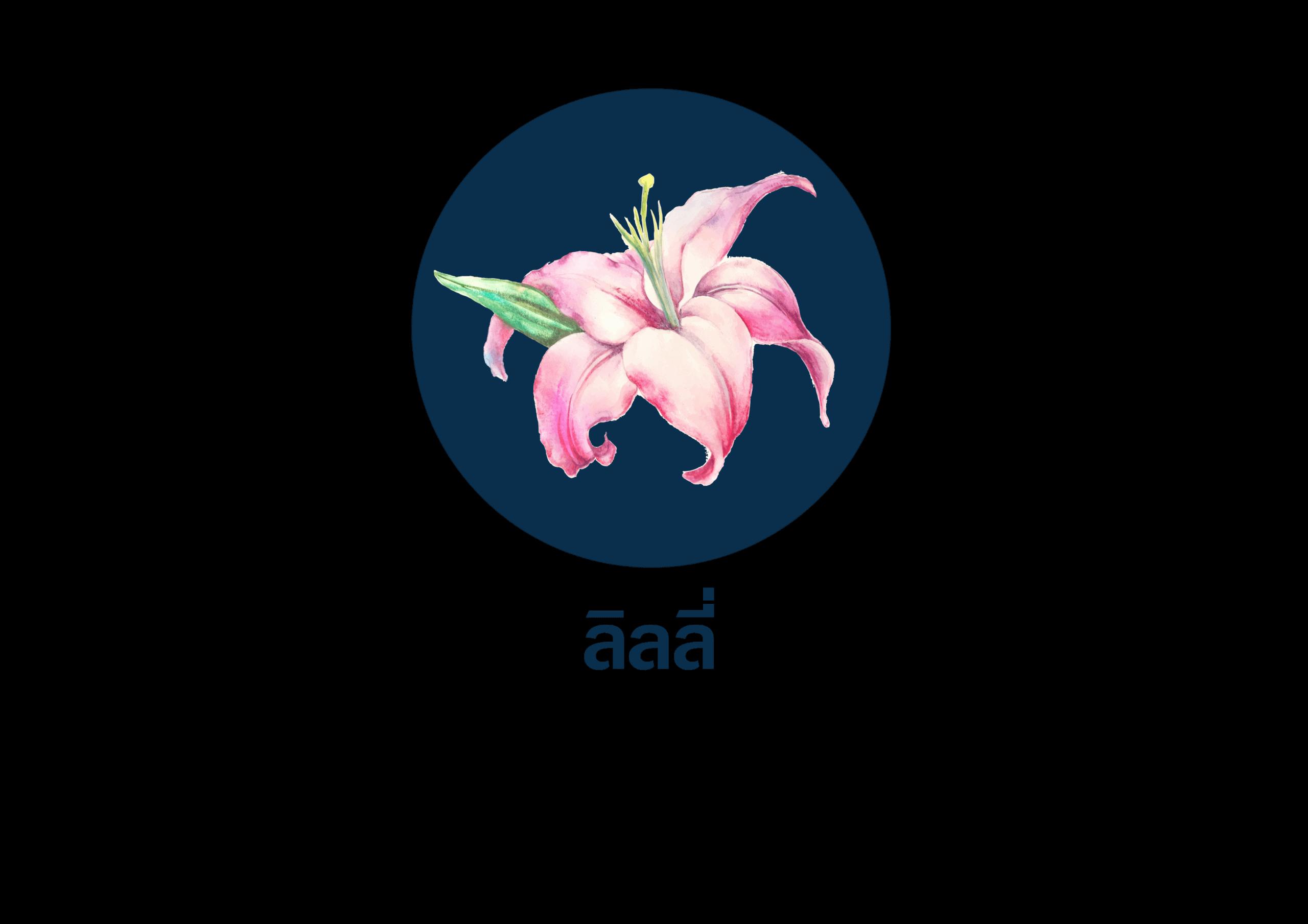 ดอกไม้ที่ใช้สำหรับจัดงานศพ 9