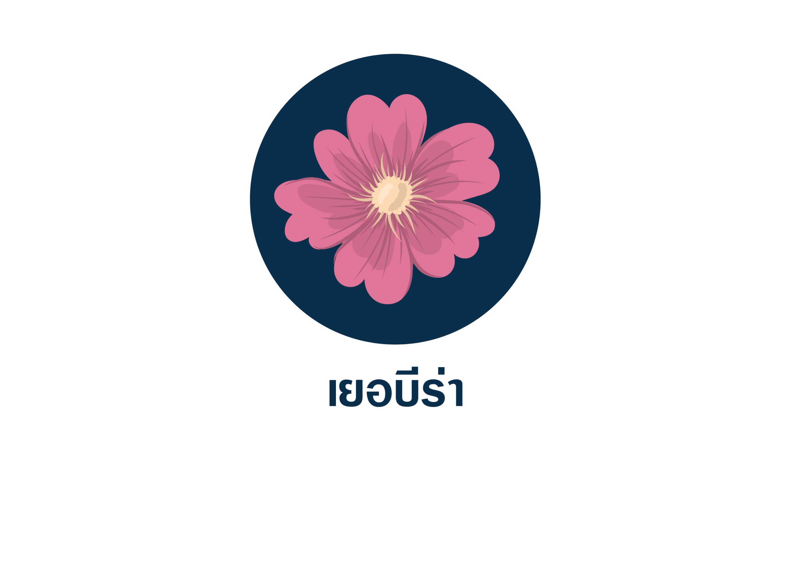 ดอกไม้ที่ใช้สำหรับจัดงานศพ 8