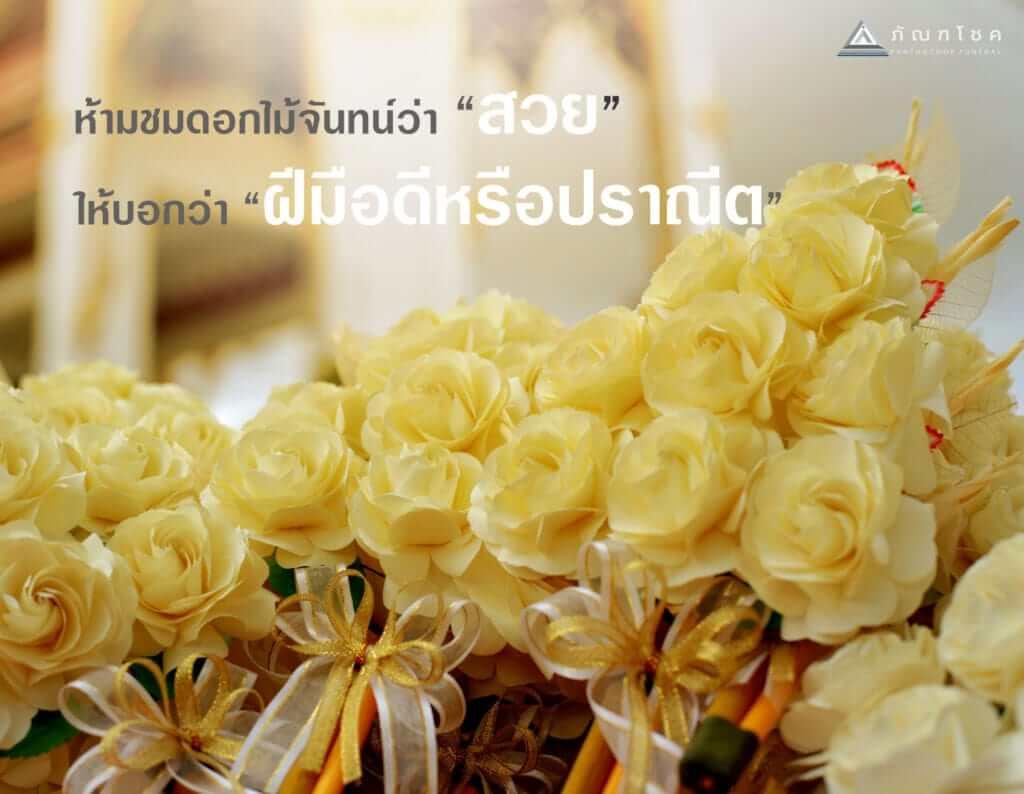 ความเป็นมาของดอกไม้จันทน์ 3