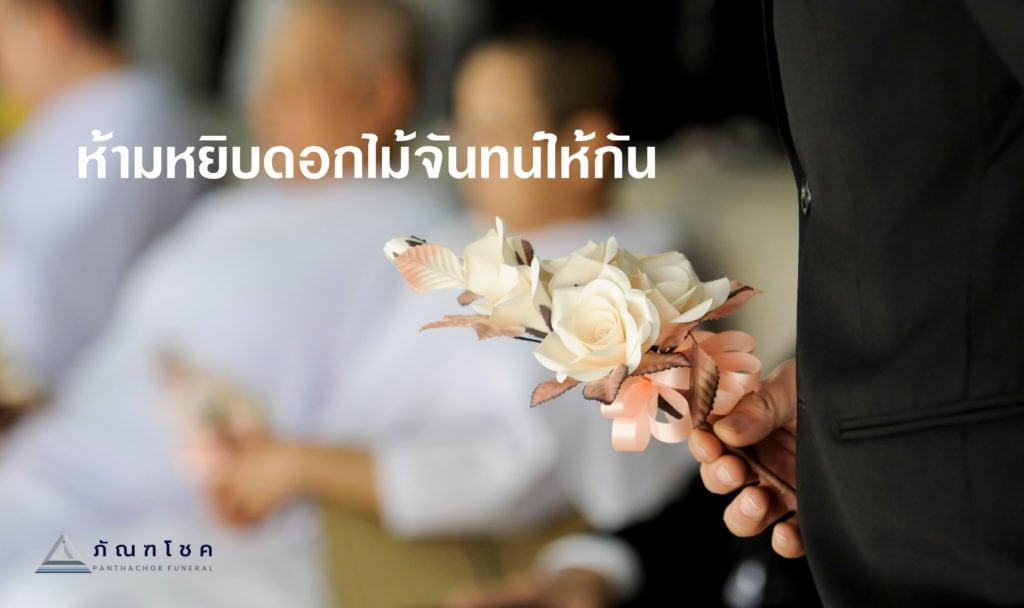 ความเป็นมาของดอกไม้จันทน์ 2
