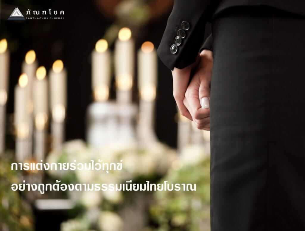 การแต่งกายร่วมไว้ทุกข์อย่างถูกต้องตามธรรมเนียมไทยโบราณ 1