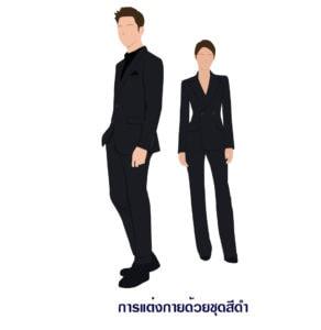 การแต่งกายร่วมไว้ทุกข์อย่างถูกต้องตามธรรมเนียมไทยโบราณ 3