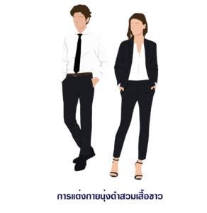 การแต่งกายร่วมไว้ทุกข์อย่างถูกต้องตามธรรมเนียมไทยโบราณ 5