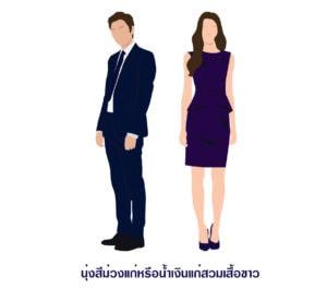 การแต่งกายร่วมไว้ทุกข์อย่างถูกต้องตามธรรมเนียมไทยโบราณ 4