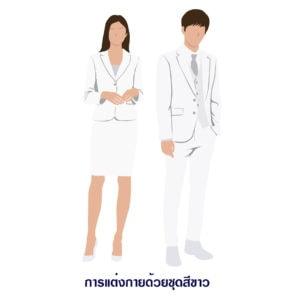 การแต่งกายร่วมไว้ทุกข์อย่างถูกต้องตามธรรมเนียมไทยโบราณ 2