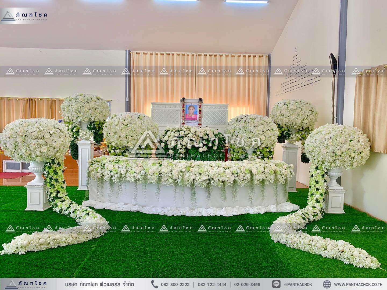 ดอกไม้งานศพนครปฐม จัดงานแบบเรียบง่าย ดอกไม้สดหน้าศพสีขาวเขียว