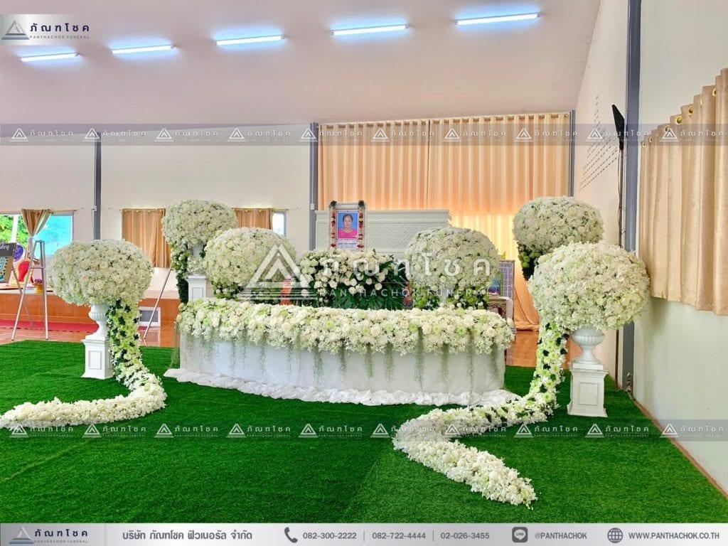 ดอกไม้งานศพนครปฐม จัดงานแบบโมเดิร์น ดอกไม้สดหน้าศพ จัดงานแบบเรียบง่าย