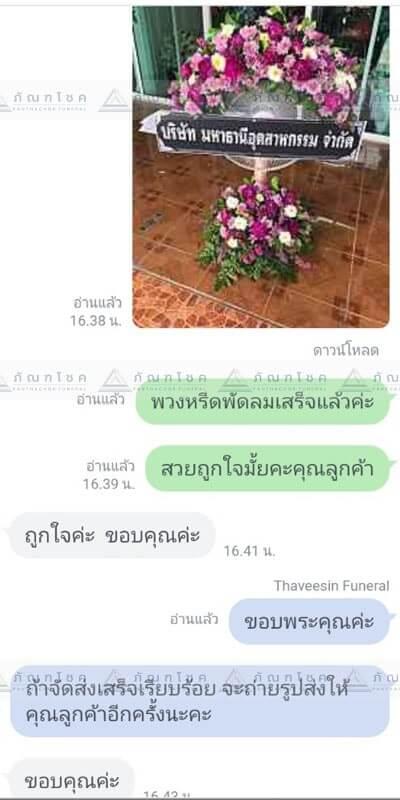 ดอกไม้งานศพนครปฐม