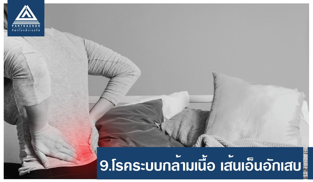 10อันดับ โรคร้ายที่เป็นภัยสำหรับคนไทย