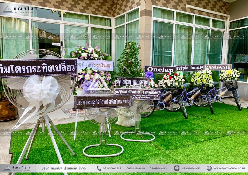 รับจัดงานศพครบวงจร รับจัดดอกไม้งานศพ จำหน่ายหีบศพ | ภัณฑโชค ฟิวเนอรัล 14