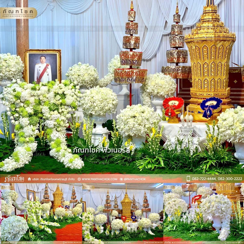 ดอกไม้งานศพผู้ว่าราชการจังหวัดราชบุรี