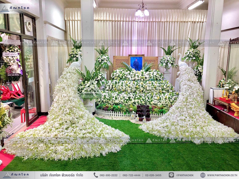 ดอกไม้งานศพแบบนกยูงและสวนหน้าศพ รูปแบบที่ 1 ดอกไม้งานศพดารา ดอกไม้หน้าศพคนดัง รับจัดงานศพทั่วประเทศ ดอกไม้หน้าศพวัดดัง พวงหรีดวัดดัง ดอกไม้หน้าศพแบบกอใบ