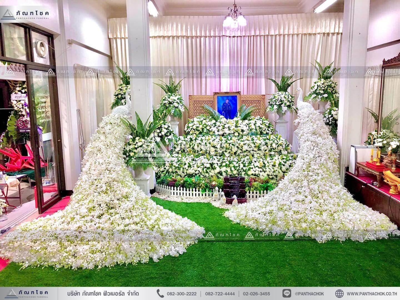 ดอกไม้งานศพแบบนกยูงและสวนหน้าศพ รูปแบบที่ 1 ดอกไม้งานศพสีขาว จัดงานศพแบบเรียบง่าย ดอกไม้งานศพแบบเรียบง่าย ดอกไม้งานศพสวยๆ