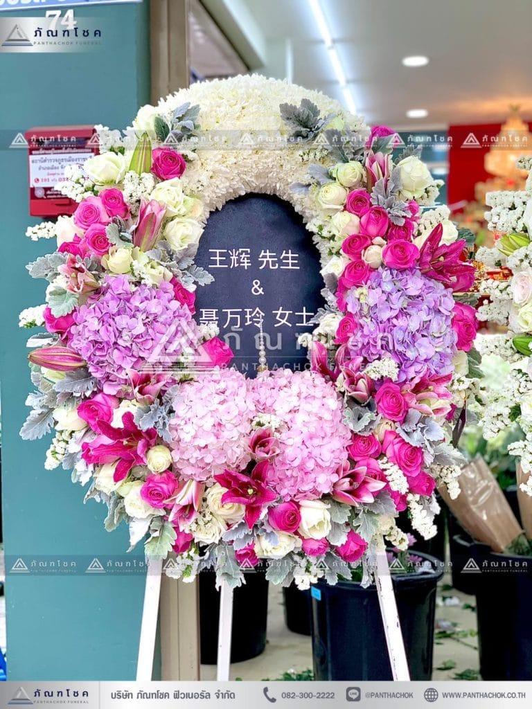 พวงหรีดดอกไม้สด สวยหรู พวงหรีดพรีเมียร์ 10