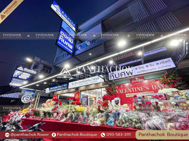 ร้านดอกไม้ราชบุรี
