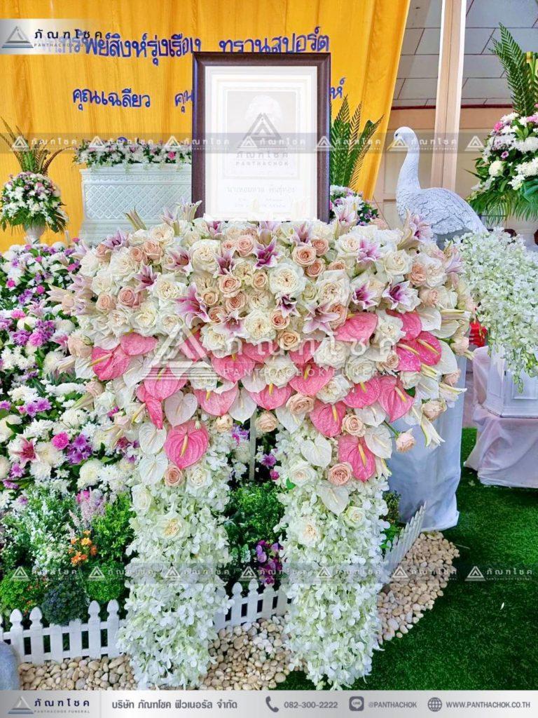ดอกไม้งานศพนกยูงพร้อมสวน ดอกไม้หน้าศพสีขาว จัดงานศพอยุธยา ดอกไม้หน้ากรอบรูปงานศพ รับจัดงานศพนกยูง