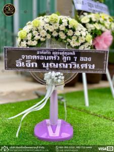 wreath ratchaburi Watermarked(2562-03-28-1753)