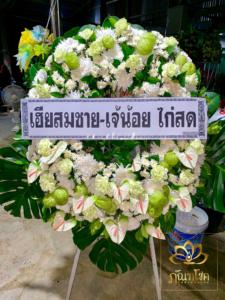 wreath ratchaburi Watermarked1(2562-03-09-2052)