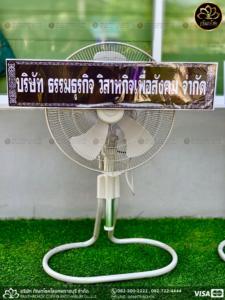 wreath ratchaburi Watermarked1(2562-03-18-2049)