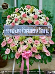 wreath ratchaburi Watermarked1(2562-03-21-1759)
