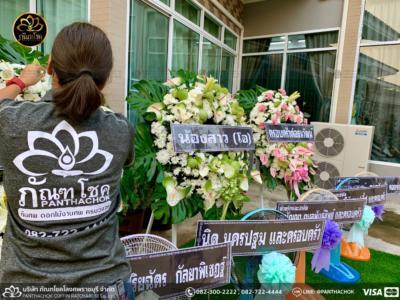 wreath ratchaburi Watermarked1(2562-03-21-1800)