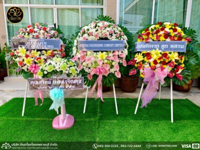 wreath ratchaburi Watermarked1(2562-03-22-1608)