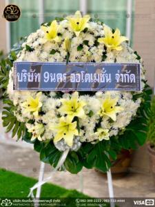 wreath ratchaburi Watermarked1(2562-03-23-1643)
