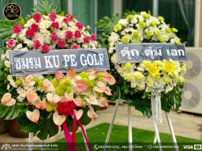wreath ratchaburi Watermarked1(2562-03-24-2028) 2