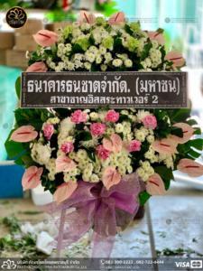 wreath ratchaburi Watermarked1(2562-04-07-1650)